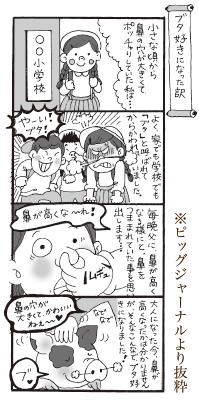 いるまがわ ゆりこ(入間川 由里子)プロフィール